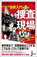 表紙: 刑事ドラマ・ミステリーがよくわかる警察入門 捜査現場編 | オフィステイクオー