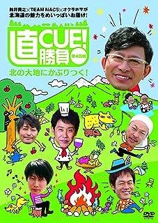 直CUE! 勝負 第4回戦 北の大地にかぶりつく! [DVD]