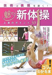技術と表現を磨く! 魅せる新体操 上達のポイント50 (コツがわかる本!)