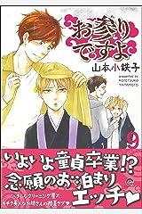 お参りですよ 9 【電子限定かきおろし漫画付】 (GUSH COMICS) Kindle版