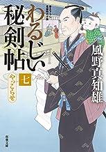 表紙: わるじい秘剣帖 : 7 やっこらせ (双葉文庫)   風野真知雄