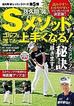 表紙: 佐久間馨 Sメソッドでゴルフは誰でも上手くなる! | 佐久間馨