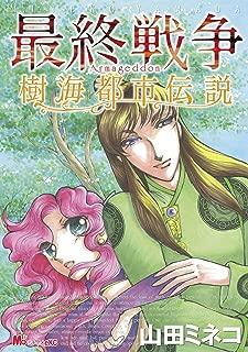 最終戦争 樹海都市伝説(1) (MiChao!コミックス)