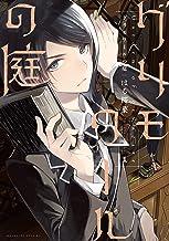 グリモワールの庭(1) (少年マガジンエッジコミックス)