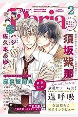 ダリア 2020年2月号 [雑誌] (ダリアコミックスe) Kindle版