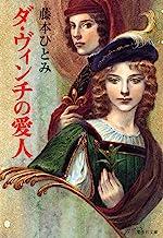表紙: ダ・ヴィンチの愛人 (集英社文庫) | 藤本ひとみ