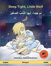 نم جيدا أيها الذئب الصغير - Sleep Tight, Little Wolf (Arabic - English): Bilingual children's picture book, with audio (S...