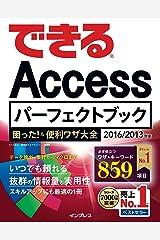できるAccessパーフェクトブック 困った!&便利ワザ大全 2016/2013対応 できるシリーズ Kindle版