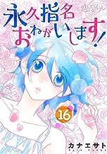 表紙: 永久指名おねがいします! 16 (恋するソワレ)   カナエサト