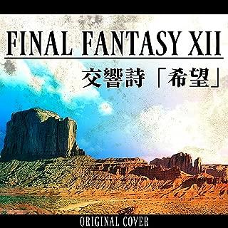 FINAL FANTASY XII 交響詩「希望」ORIGINAL COVER