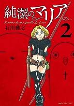表紙: 純潔のマリア(2) (アフタヌーンコミックス)   石川雅之