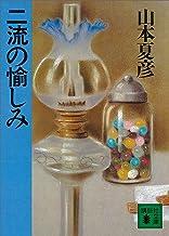 表紙: 二流の愉しみ (講談社文庫) | 山本夏彦