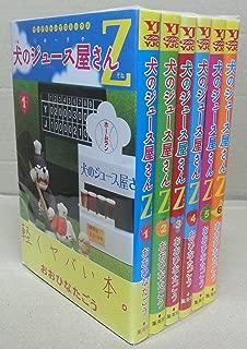 犬のジュース屋さんZ コミック 1-6巻セット (ヤングジャンプコミックス)