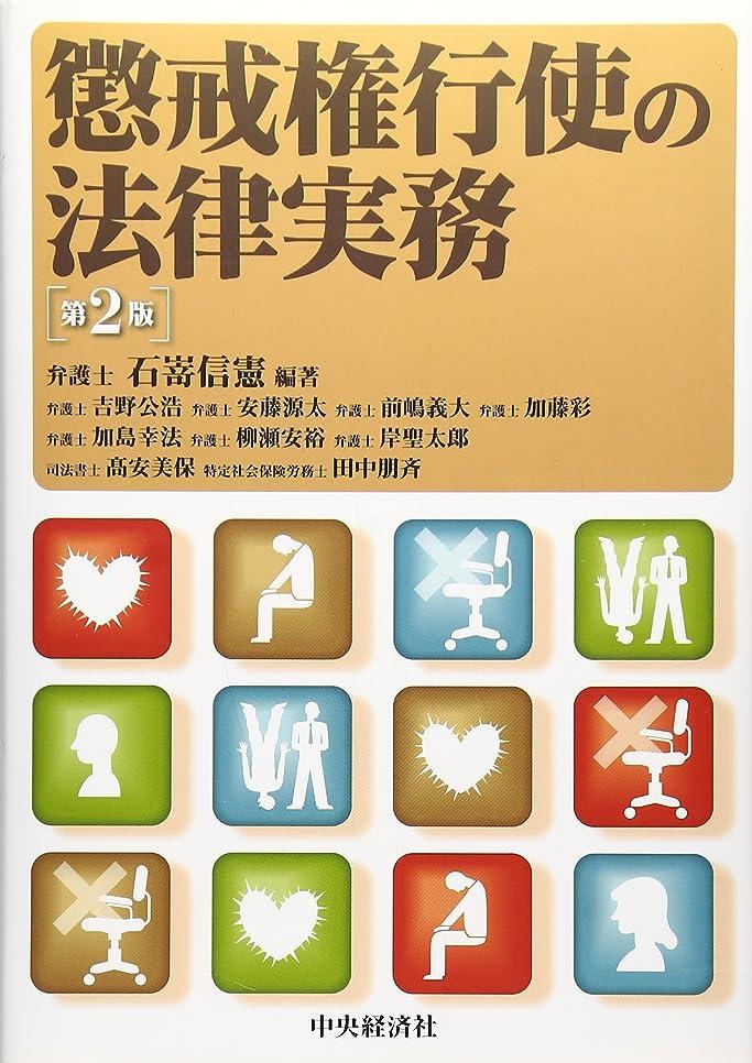 料理バクテリア配分懲戒権行使の法律実務<第2版>