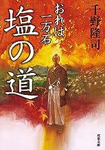 表紙: おれは一万石 : 2 塩の道 (双葉文庫) | 千野隆司