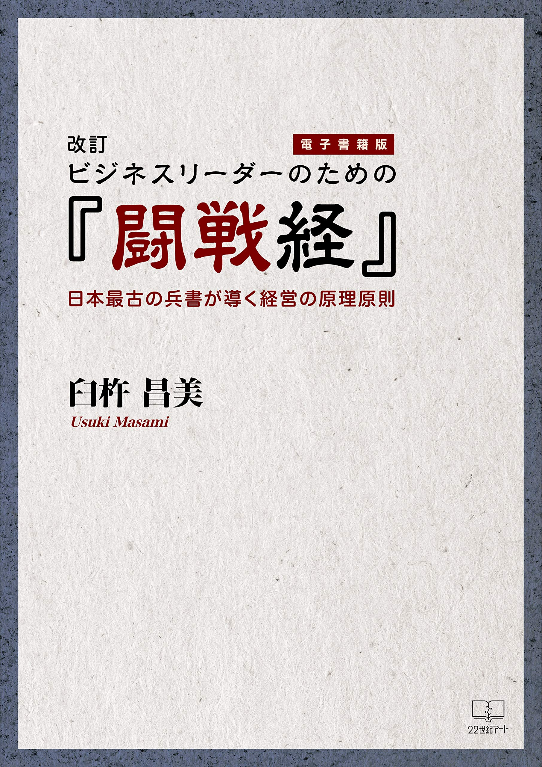 Revised Battle Kei for business leaders: Management Principles Guided by Japans Oldest Soldiers (Japanese Edition)