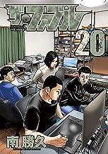 表紙: ザ・ファブル(20) (ヤングマガジンコミックス) | 南勝久