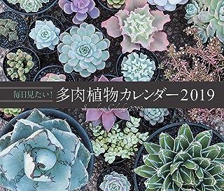 毎日見たい! 多肉植物カレンダー2019 ([カレンダー])