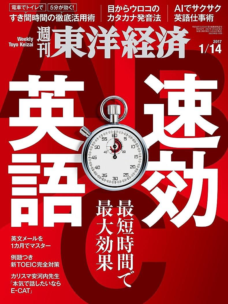 コーチ怪物文明化週刊東洋経済 2017年1/14号 [雑誌]