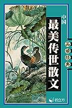 中国最美传世散文 (书立方系列·品读经典)