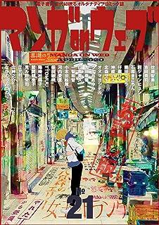 マンガ on ウェブ 第21号 無料お試し版 [雑誌] マンガ on ウェブ 無料お試し版 (佐藤漫画製作所)