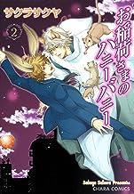 お稲荷さまのハニーバニー(2) (Charaコミックス)
