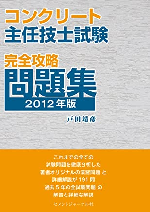 コンクリート主任技士試験完全攻略問題集2012年版