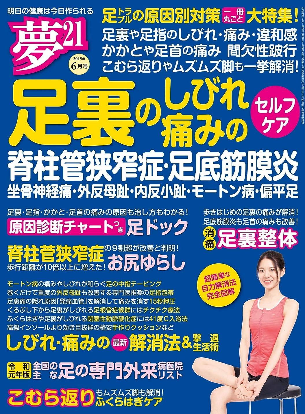 キャプテンコショウ広い夢21 2019年 06月号 [雑誌] (WAKASA PUB)