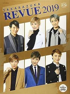 TAKARAZUKA REVUE 2019—DVD付 (タカラヅカMOOK)