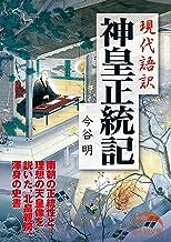 表紙: 現代語訳 神皇正統記 (新人物文庫) | 今谷 明