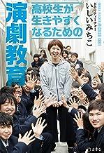 表紙: 高校生が生きやすくなるための演劇教育 (立東舎) | いしいみちこ