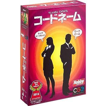ホビージャパン(HobbyJAPAN) コードネーム 日本語版