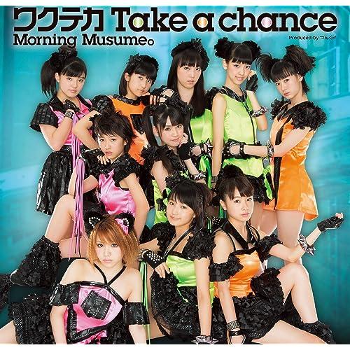 ワクテカ Take a chance【通常版】