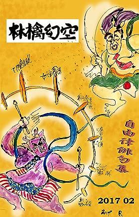 林檎幻空 201702: 自由律俳句集