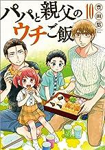 表紙: パパと親父のウチご飯 10巻: バンチコミックス | 豊田悠