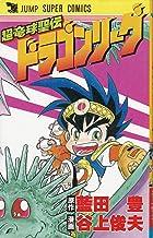 超竜球聖伝ドラゴンリーグ (ジャンプスーパーコミックス)