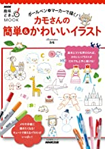 表紙: ボールペン&マーカーで描く! カモさんの簡単&かわいいイラスト NHK趣味どきっ!MOOK   カモ