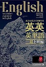表紙: 英語を英語で理解する 英英英単語 超上級編 | ロゴポート