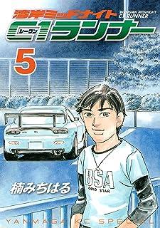 湾岸ミッドナイト C1ランナー(5) (ヤングマガジンコミックス)