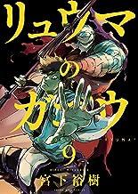 表紙: リュウマのガゴウ (9) (ヤングキングコミックス) | 宮下裕樹