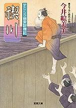 表紙: すこくろ幽斎診療記 : 9 禊川 (双葉文庫) | 今井絵美子