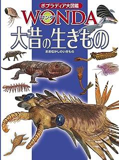 大昔の生きもの (ポプラディア大図鑑WONDA)