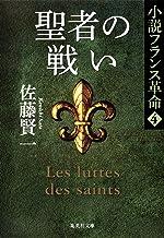 表紙: 聖者の戦い 小説フランス革命4 (集英社文庫) | 佐藤賢一
