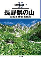 表紙: 分県登山ガイド 15 長野県の山 | 垣戸 富士雄