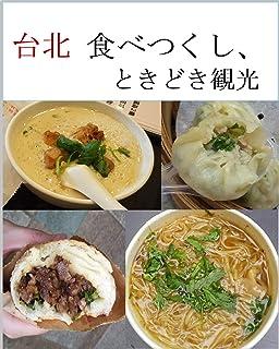 台北 食べつくし、ときどき観光: 本当に美味しいベスト3