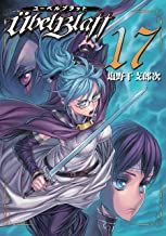 Ubel Blatt~ユーベルブラット~ 17巻 (デジタル版ヤングガンガンコミックス)