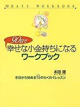 表紙: 90日で幸せな小金持ちになるワークブック | 本田健