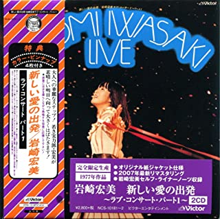 岩崎宏美 新しい愛の出発 ~ラブ・コンサート・パート1~<タワーレコード限定>