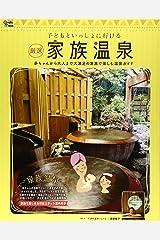 子どもといっしょに行ける厳選家族温泉―赤ちゃんから大人まで大満足の家族で楽しむ温泉ガイド (Grafis Mook) ムック