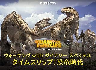 ウォーキングwithダイナソー スペシャル: タイムスリップ!恐竜時代(吹替版)